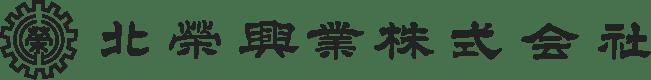 北榮興業株式会社